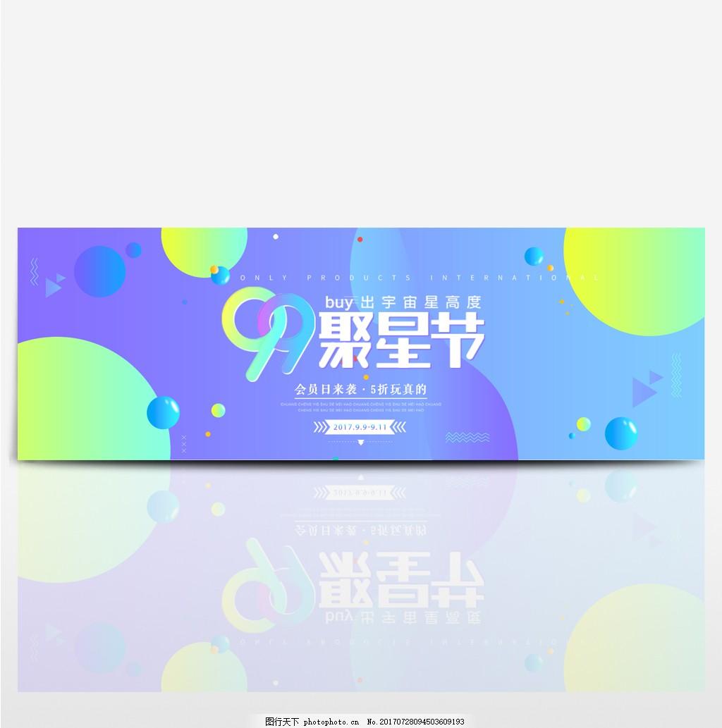 电商淘宝天猫99聚星节88活动促销818海报618时尚banner 海报模板