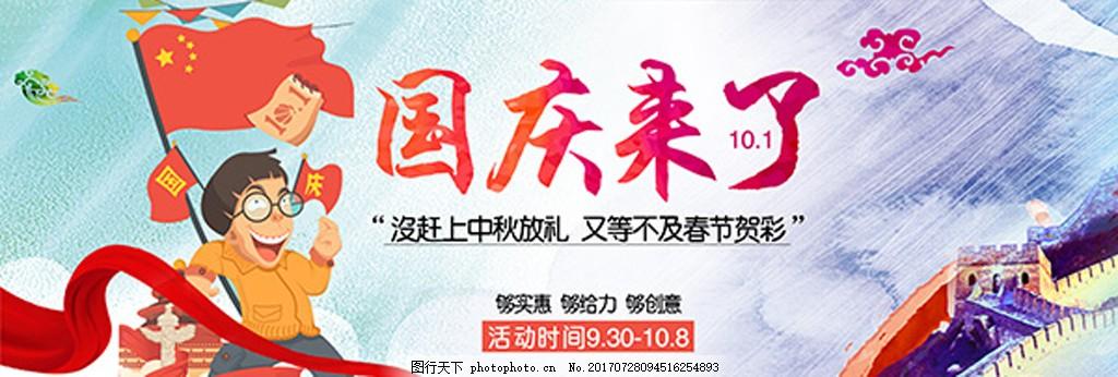 淘宝国庆节促销海报设计 五星红旗 国庆来了 够创意 够实惠