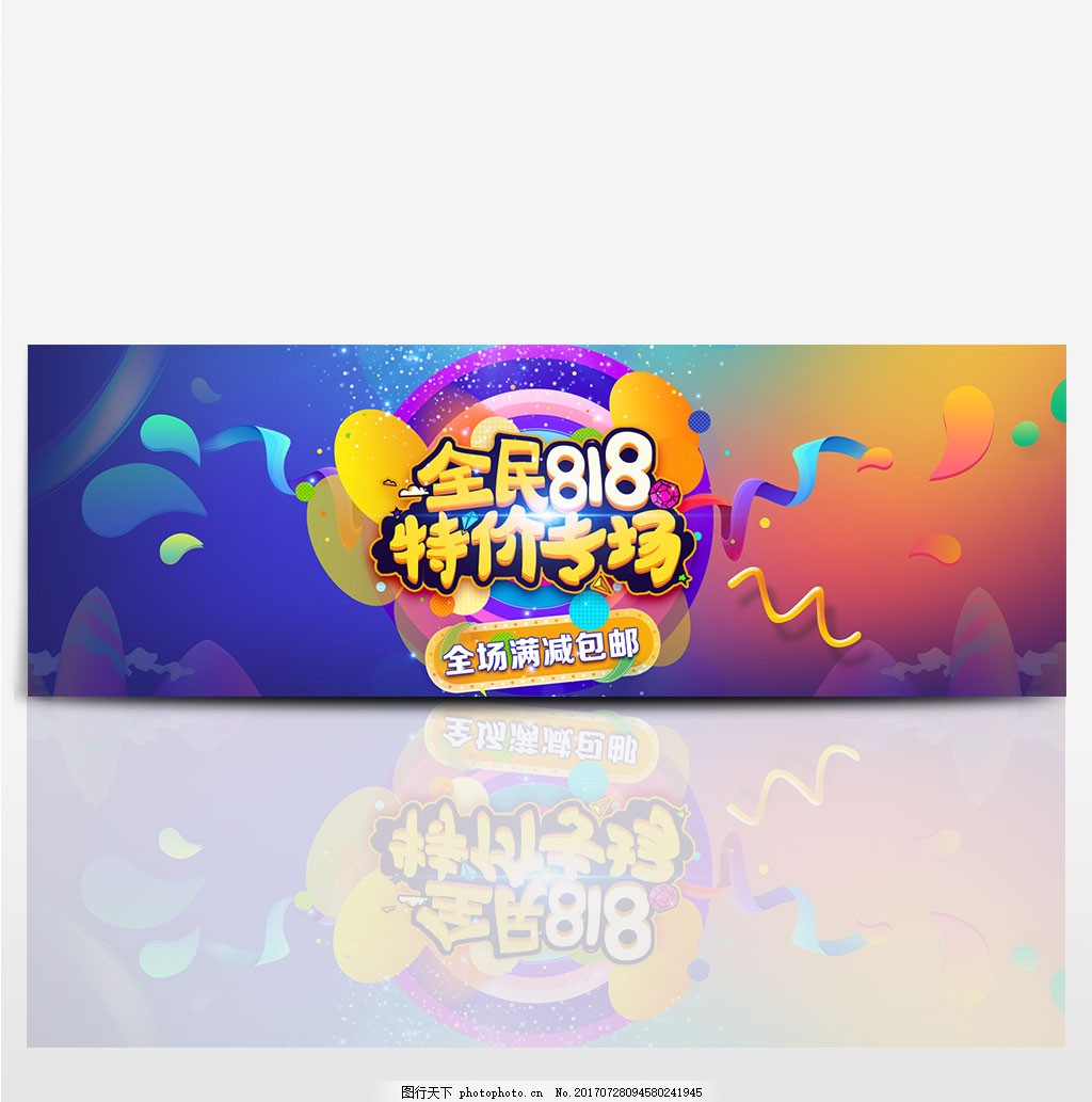 电商淘宝天猫818狂欢节活动促销节日海报banner炫酷模板