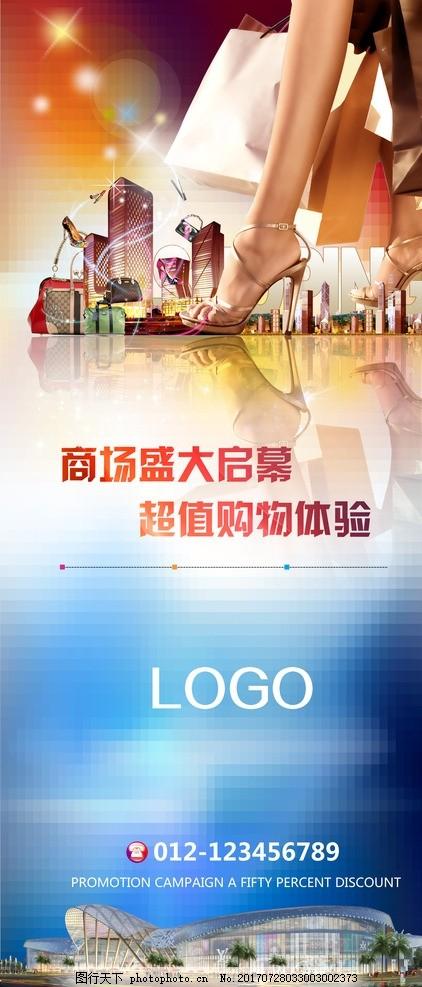 商场促销易拉宝设计 时尚购物 地产海报 购物广场 购物中心 盛大开业