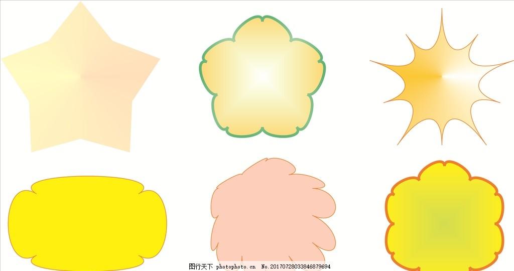 可爱边框 可爱 边框 素材 五角星 花边 设计 其他 图片素材 cdr