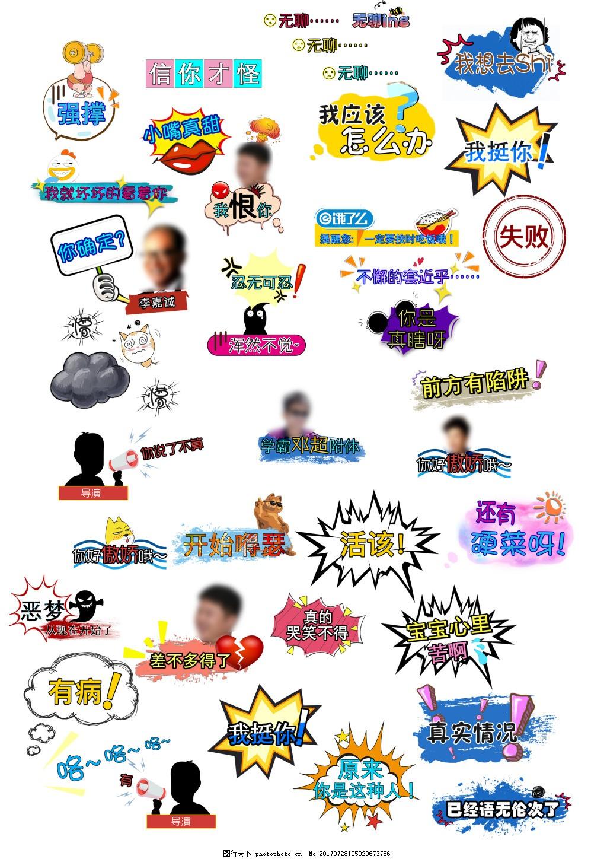 综艺节字幕条 综艺节目字幕条