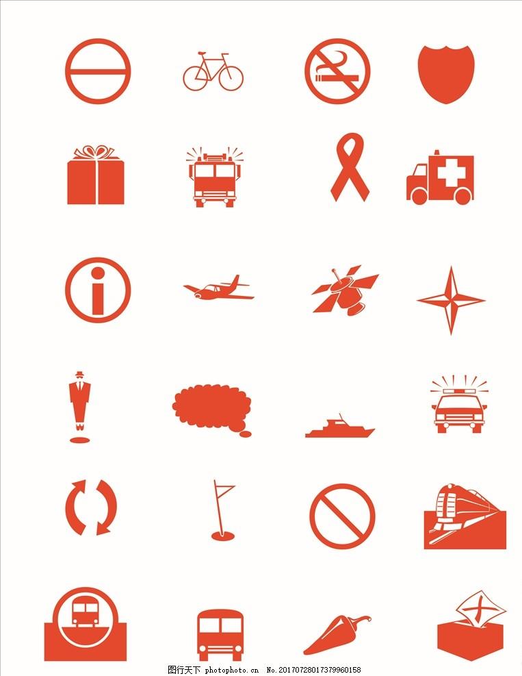 标志设计 按钮图标 建筑图标 照相机图标 设计 素材 设计 移动界面