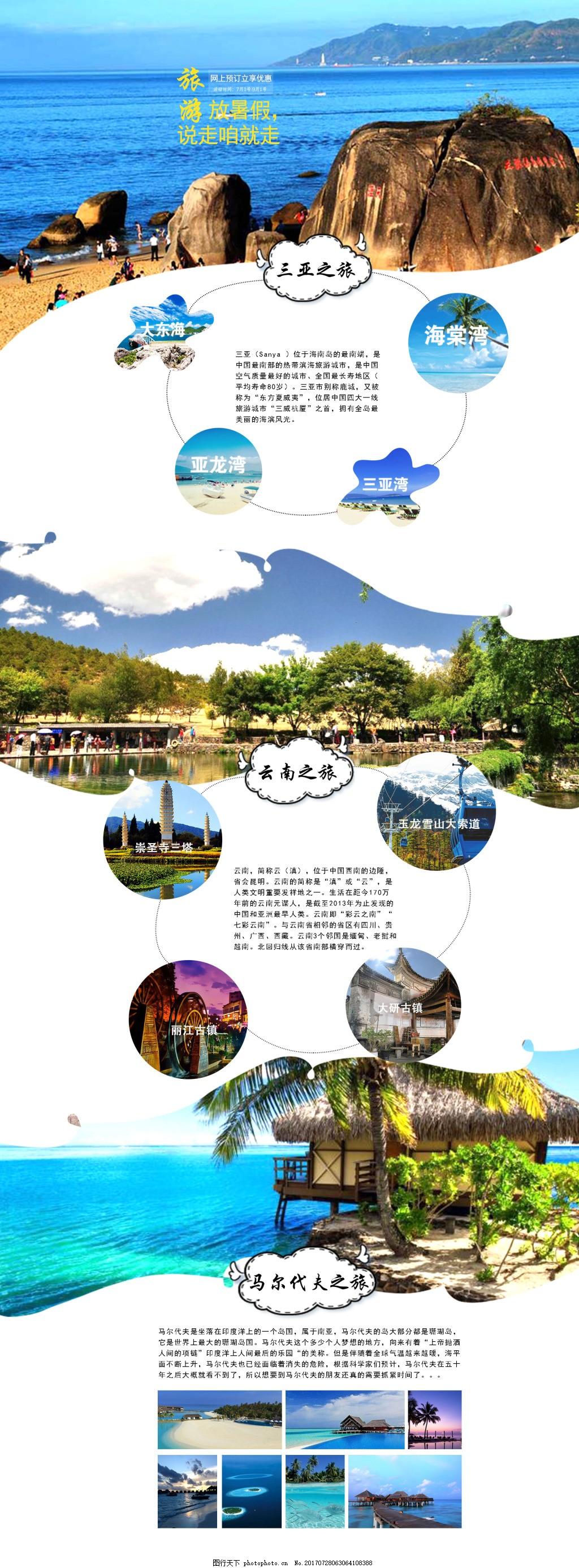 旅游专题页网页详情页 三亚 云南 马尔代夫 暑假