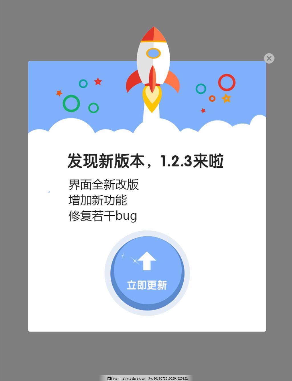 app版本更新弹窗提示 卡通 窗口 更新提示 提示窗 软件界面