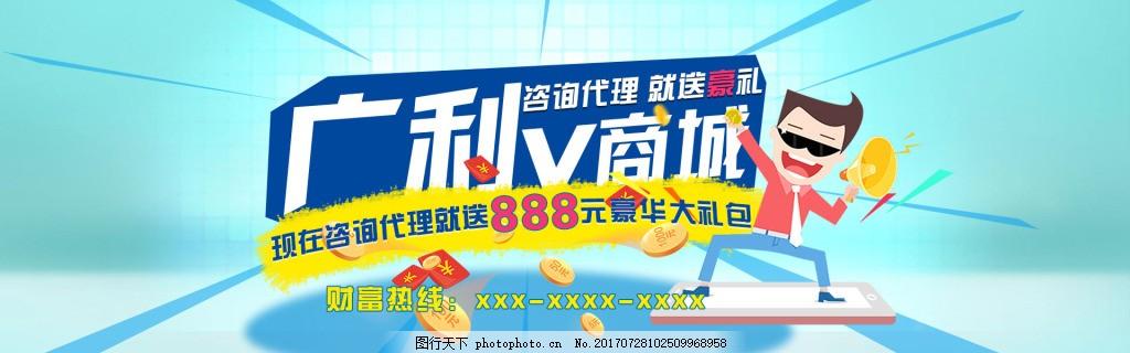 咨询代理就送礼包海报 咨询有豪礼 蓝色 促销 淘宝电商 活动 网页素材