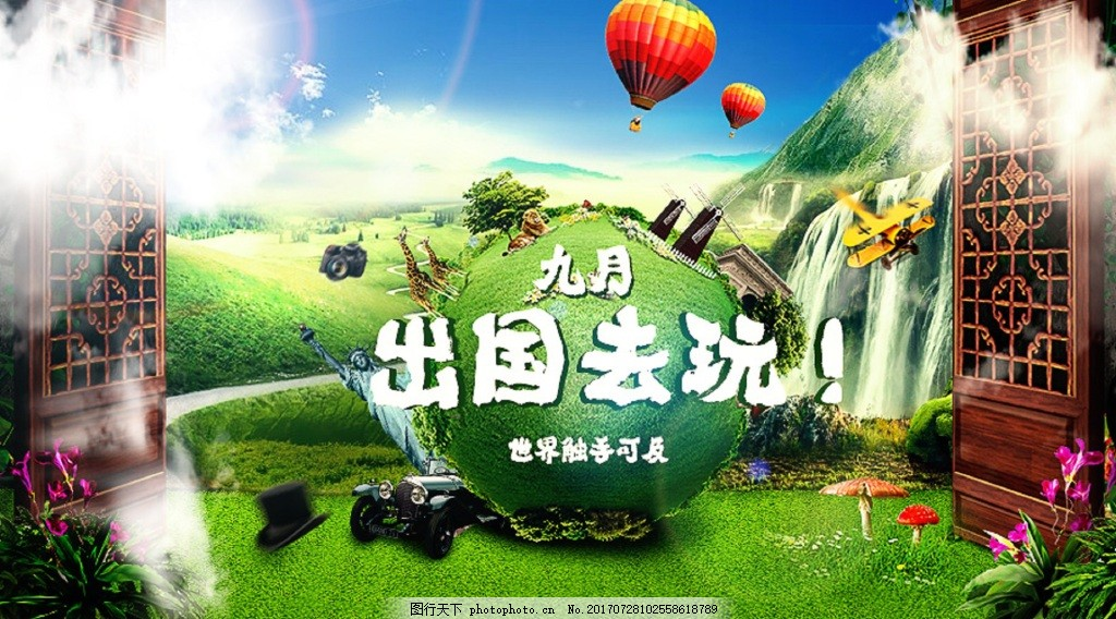 旅行网页banner设计 旅行 旅游海报 旅游banner 门外的世界 旅游 轮播