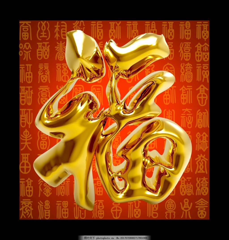 福字中国 红色底 背景福字 花纹边框 广告设计 其他