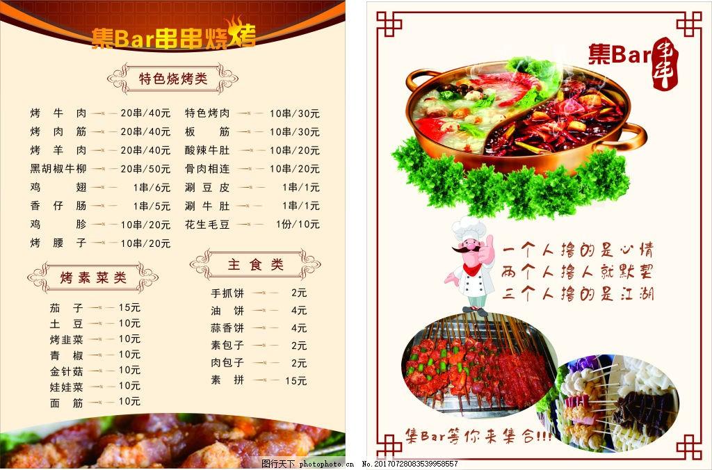 集Bar烧烤菜单 画册