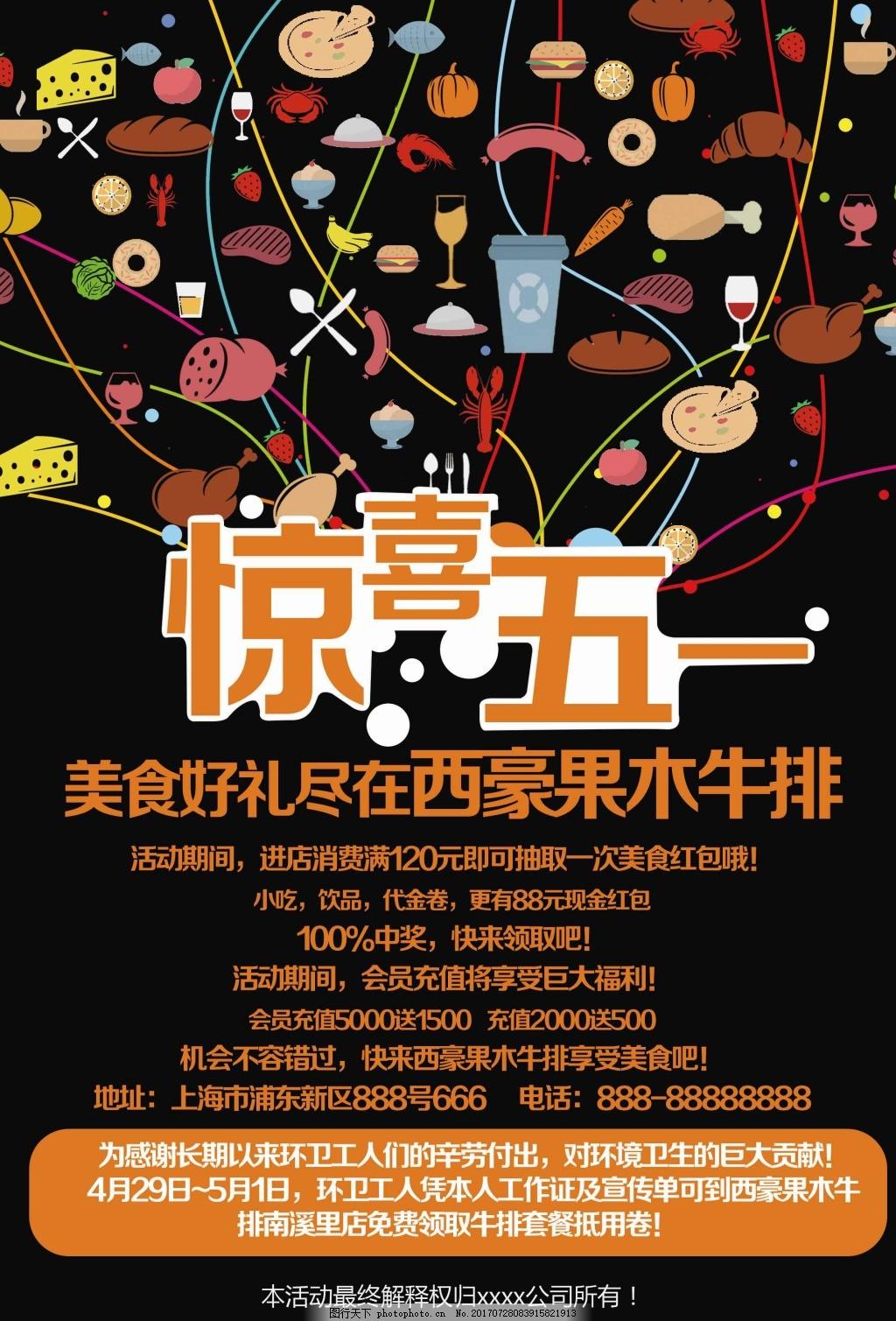 西餐五一活动海报 节日 促销 美食