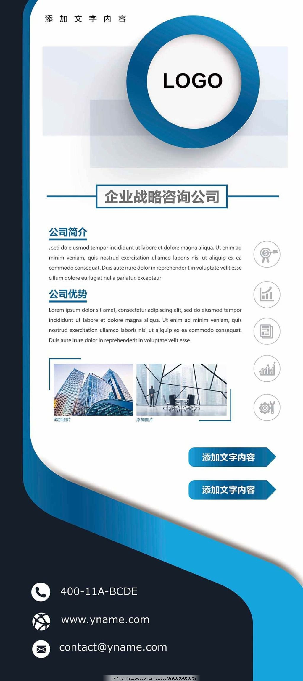 企业文化介绍展架 企业展板 企业展架 企业战略咨询 企业文化展板