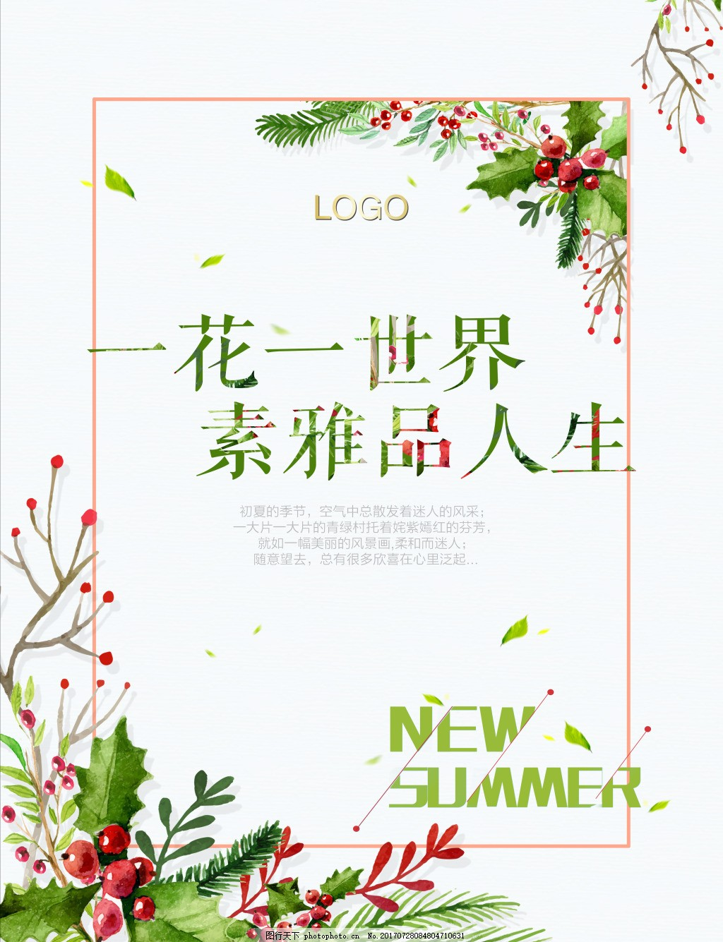 小清新手绘花艺海报