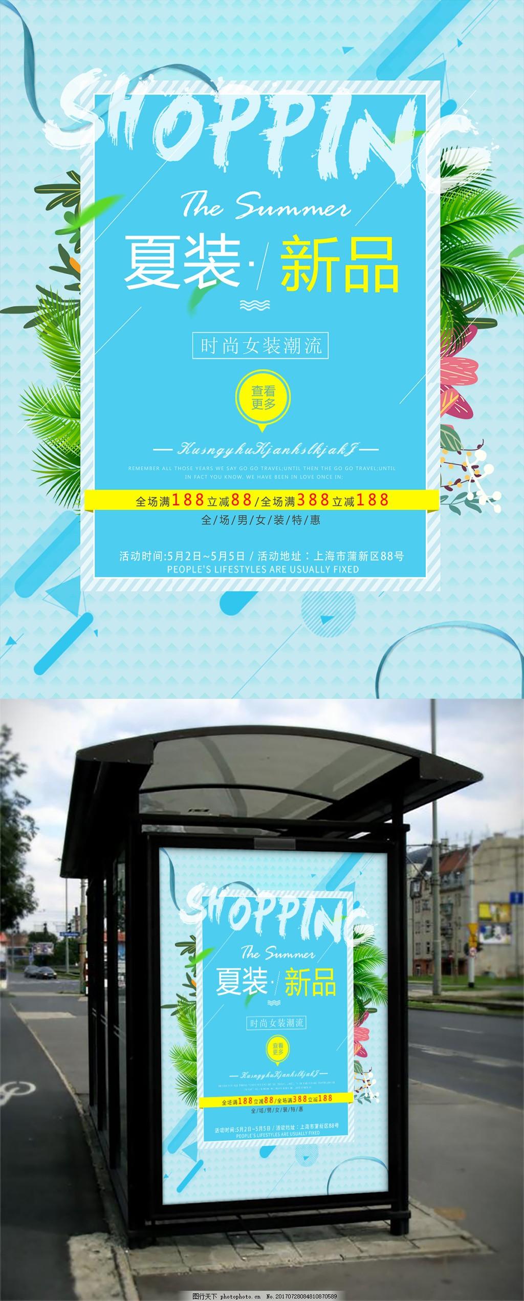 绿叶蓝色简约夏季促销海报 初夏 夏装 新品 新装上市 新品上市