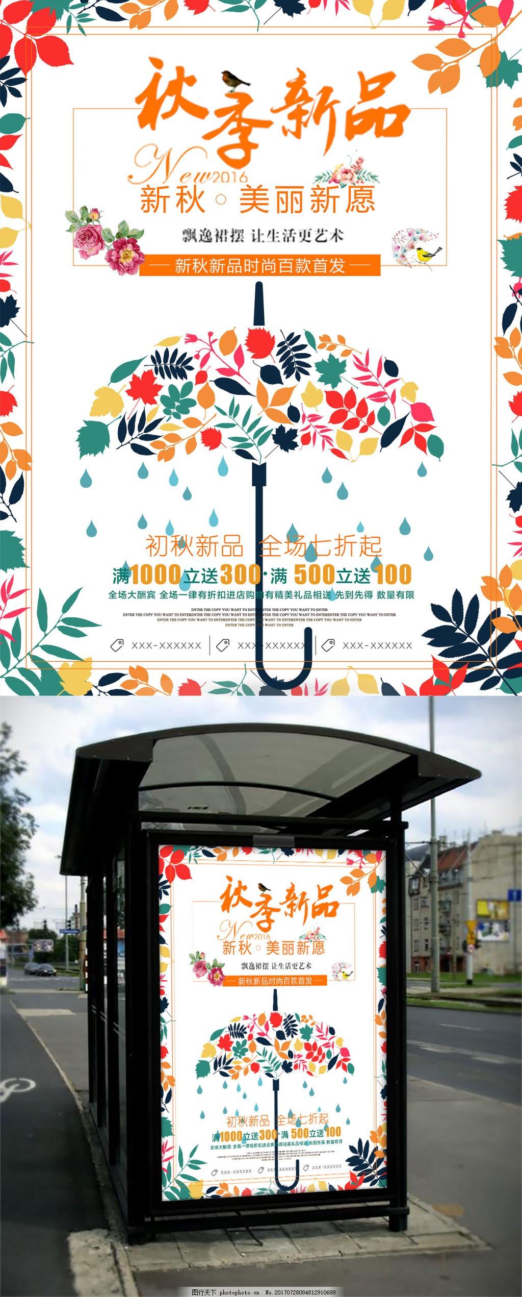 文艺秋季上新新品促销活动宣传海报设计