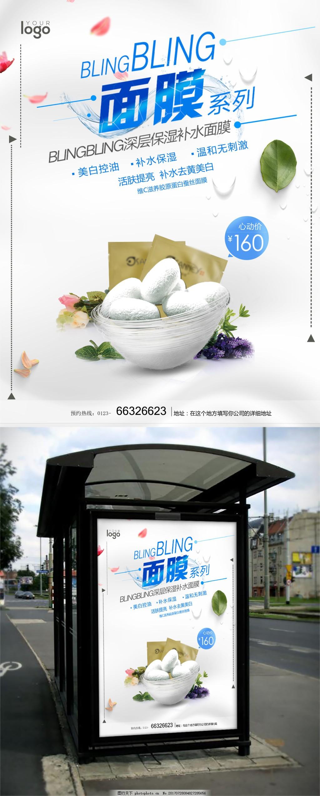 补水面膜系列促销宣传海报 美白 保湿补水海报 美容海报 美容宣传单
