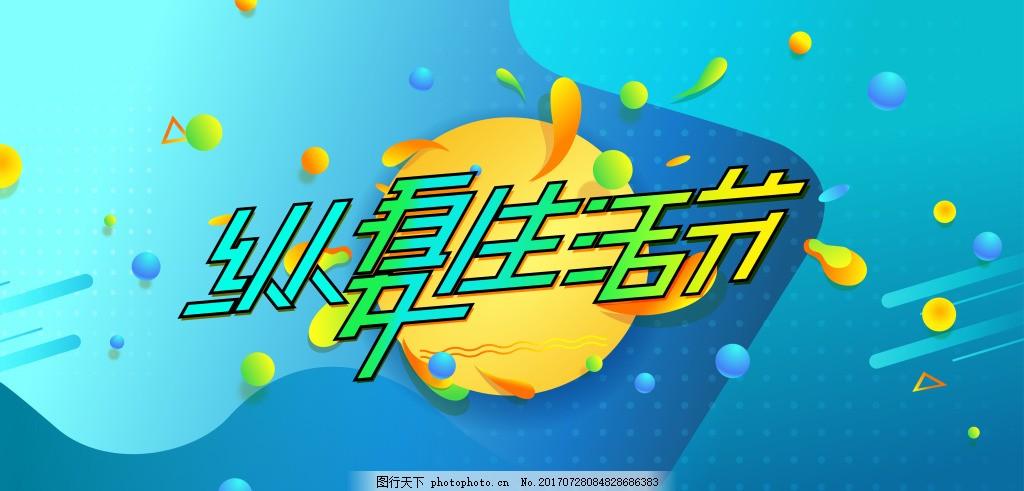 纵夏生活节 蓝色背景 现代元素 夏天 清新