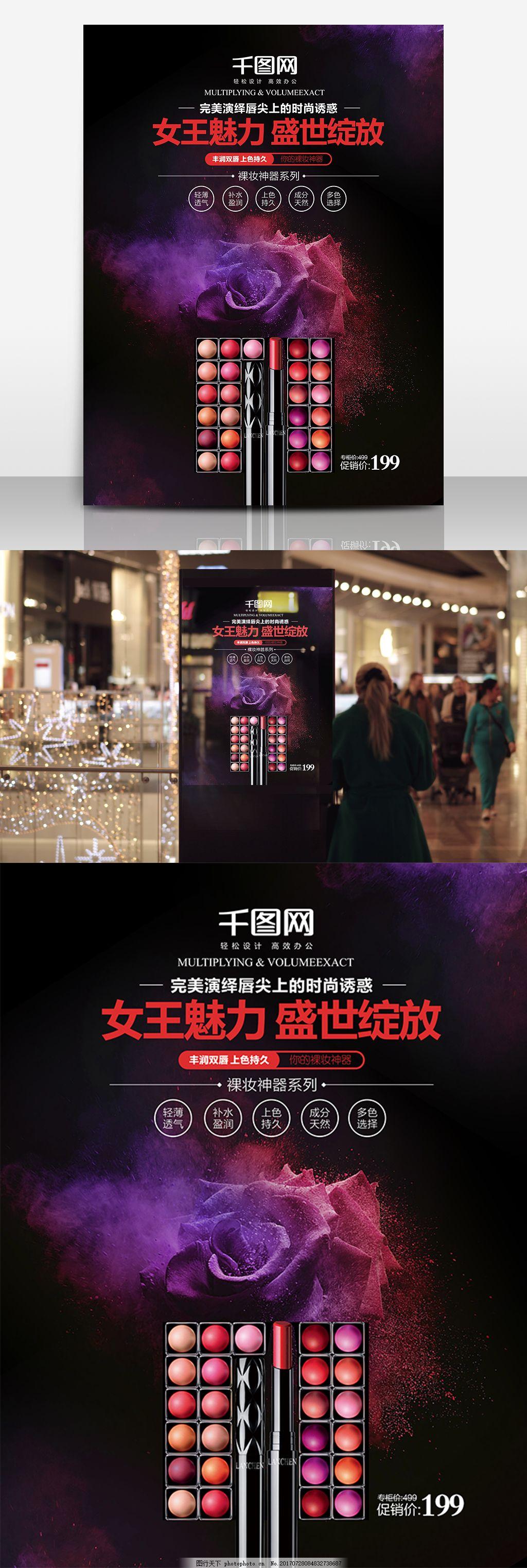 炫酷化妆品彩妆宣传促销海报