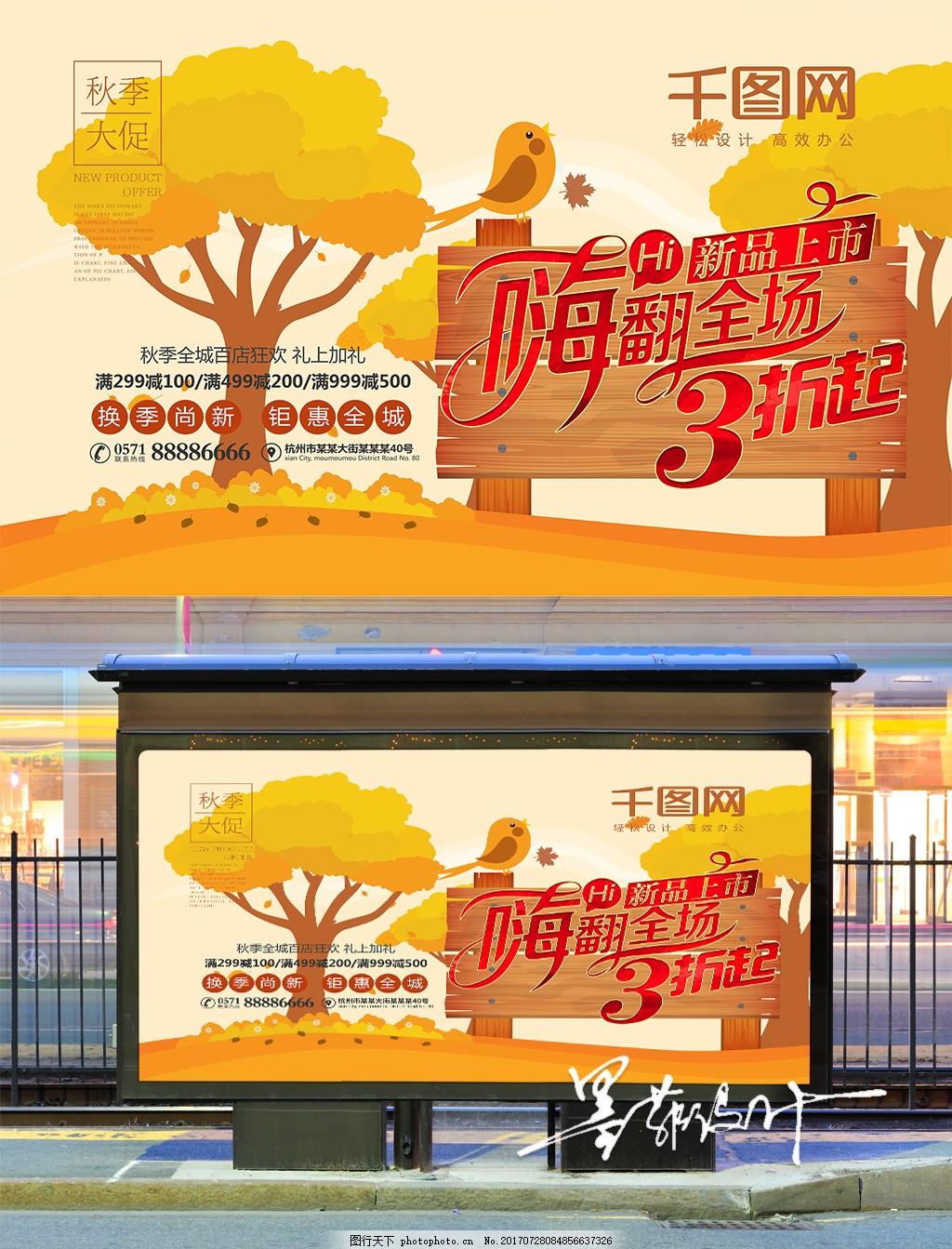 嗨翻全场秋季活动促销海报设计 秋季促销 秋季新品 秋季海报 秋季大促销