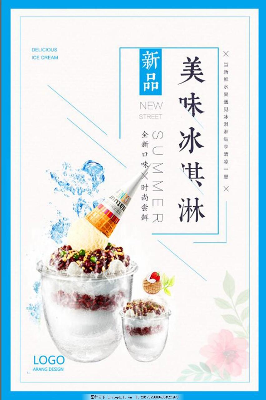 冰淇淋食品包装设计 冰淇淋海报 夏日冰淇淋 美味冰淇淋 冰爽 夏季
