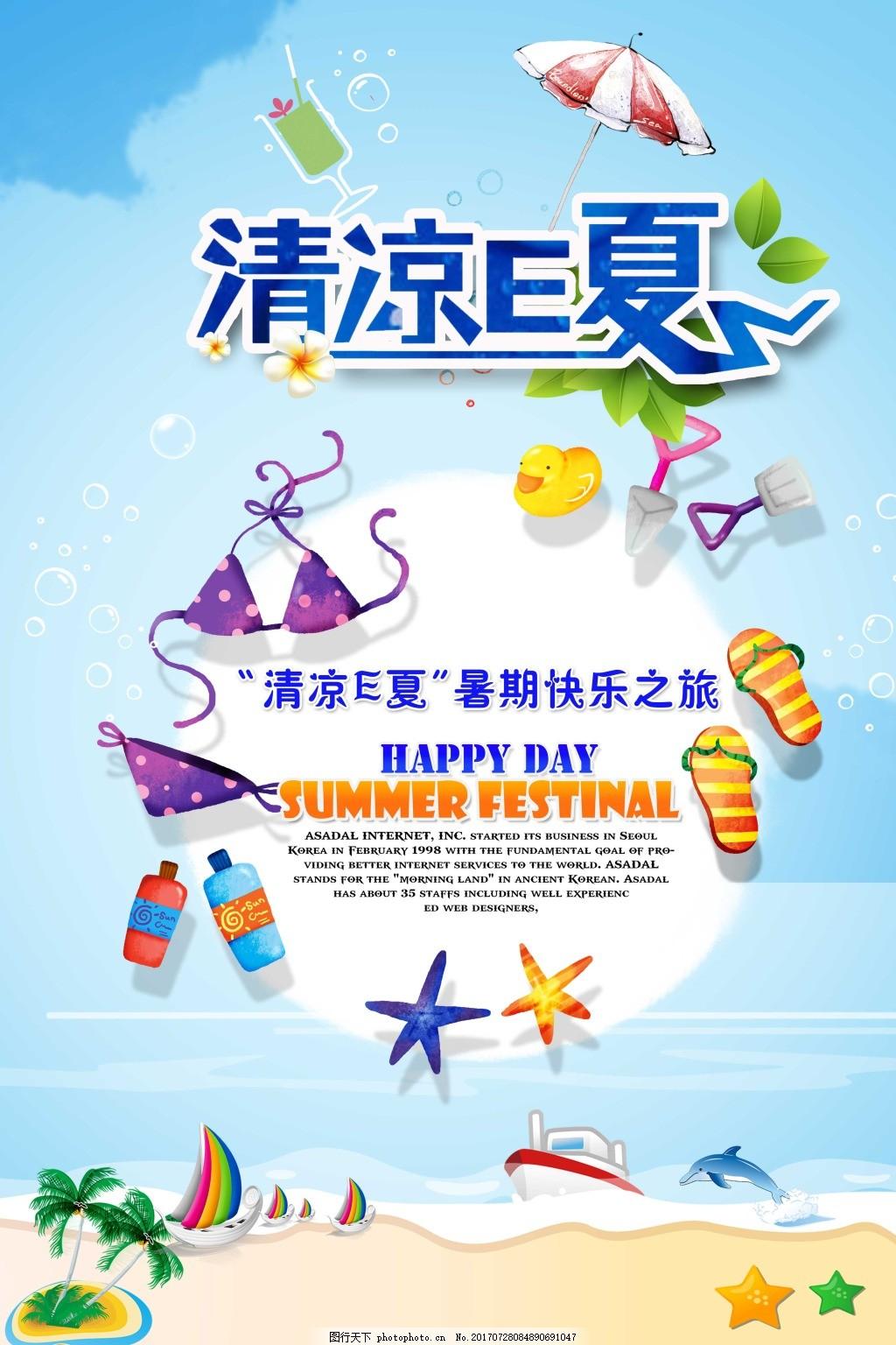 清凉E夏夏日促销海报 夏季 夏天 旅游 夏季促销 冰凉一夏 清爽夏日