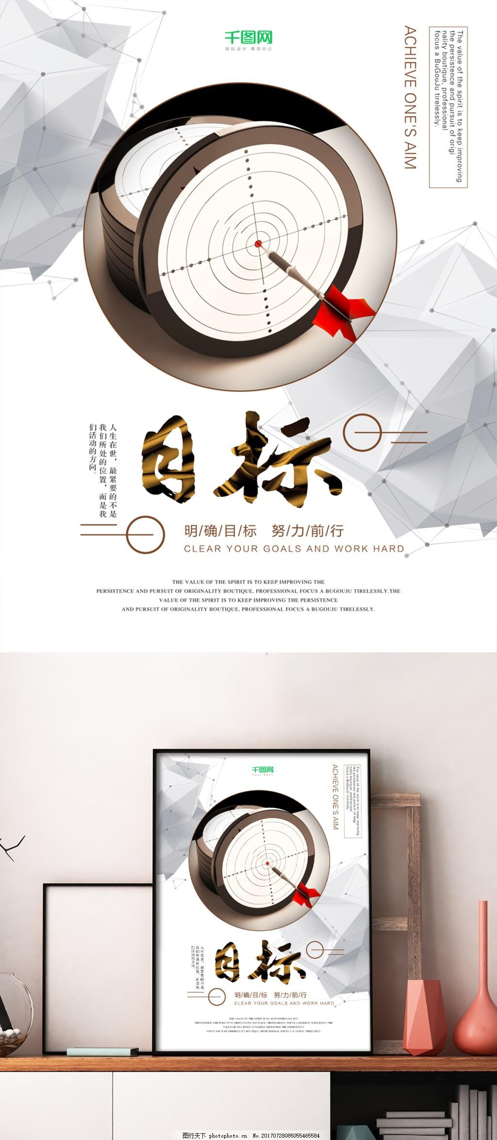 企业文化海报企业文化展板目标 展板模板 企业文化背景 企业精神