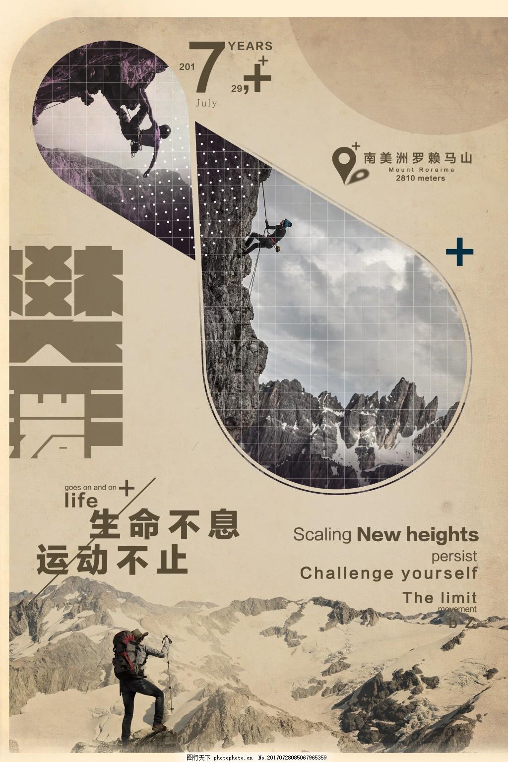 复古攀岩创意宣传励志海报