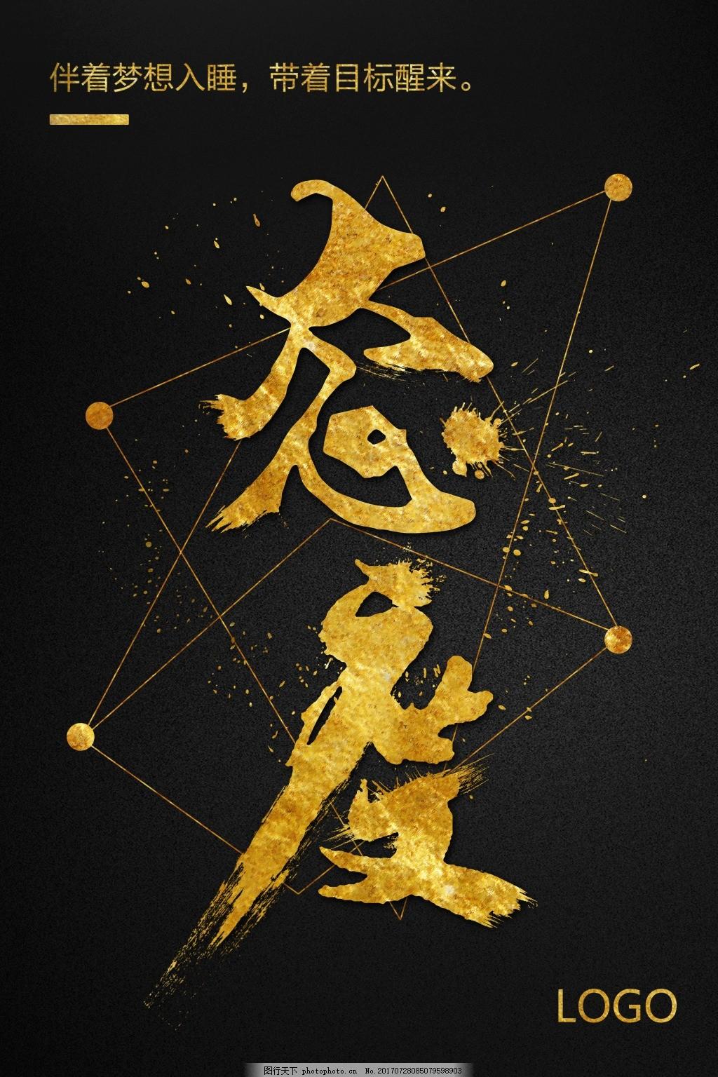 黑金绚丽时尚大气态度字体企业励志海报 手写 毛笔 文化 微商 早安