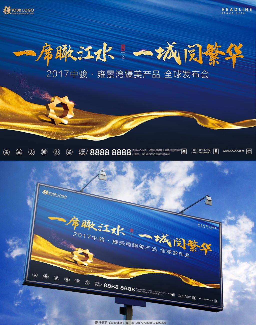 大气蓝色金色房地产招商展板设计 地产开盘 地产促销 一口价 特价房