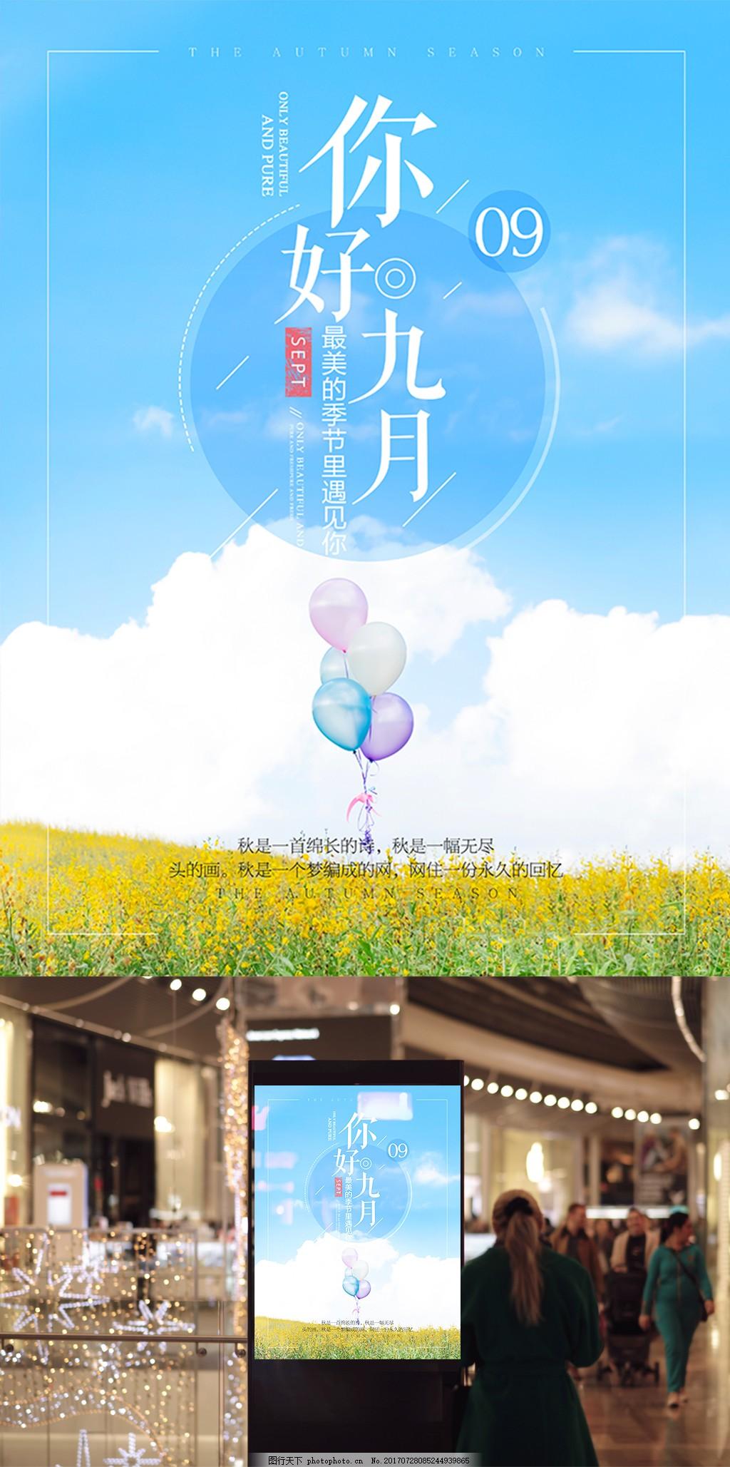 小清新唯美花海气球你好九月海报设计 简约 文艺 九月你好 你好夏天