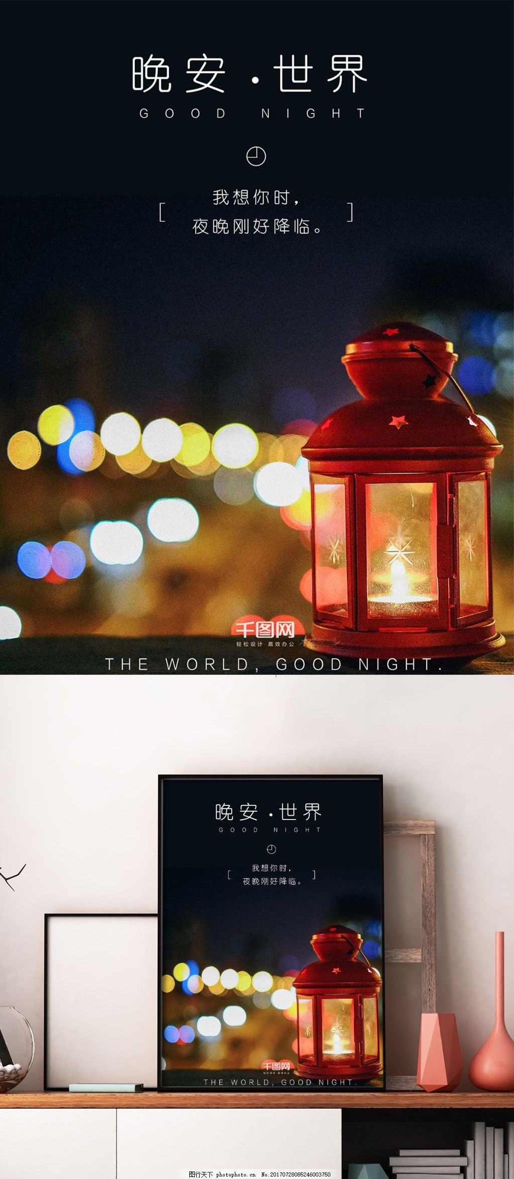 晚安灯光文艺海报设计微信配图 森系晚安海报 森系海报 卡通海报