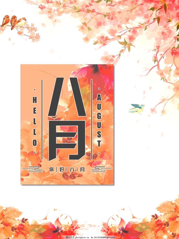 你好8月之秋色海报 秋意 秋天 八月 节日 展板 杏色 金色 鸟