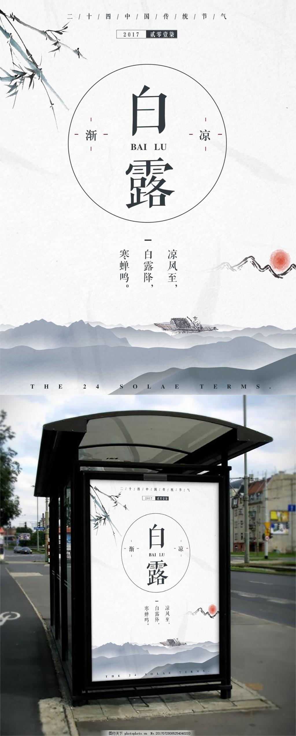 白露二十四节气水墨中国风海报设计微信配图