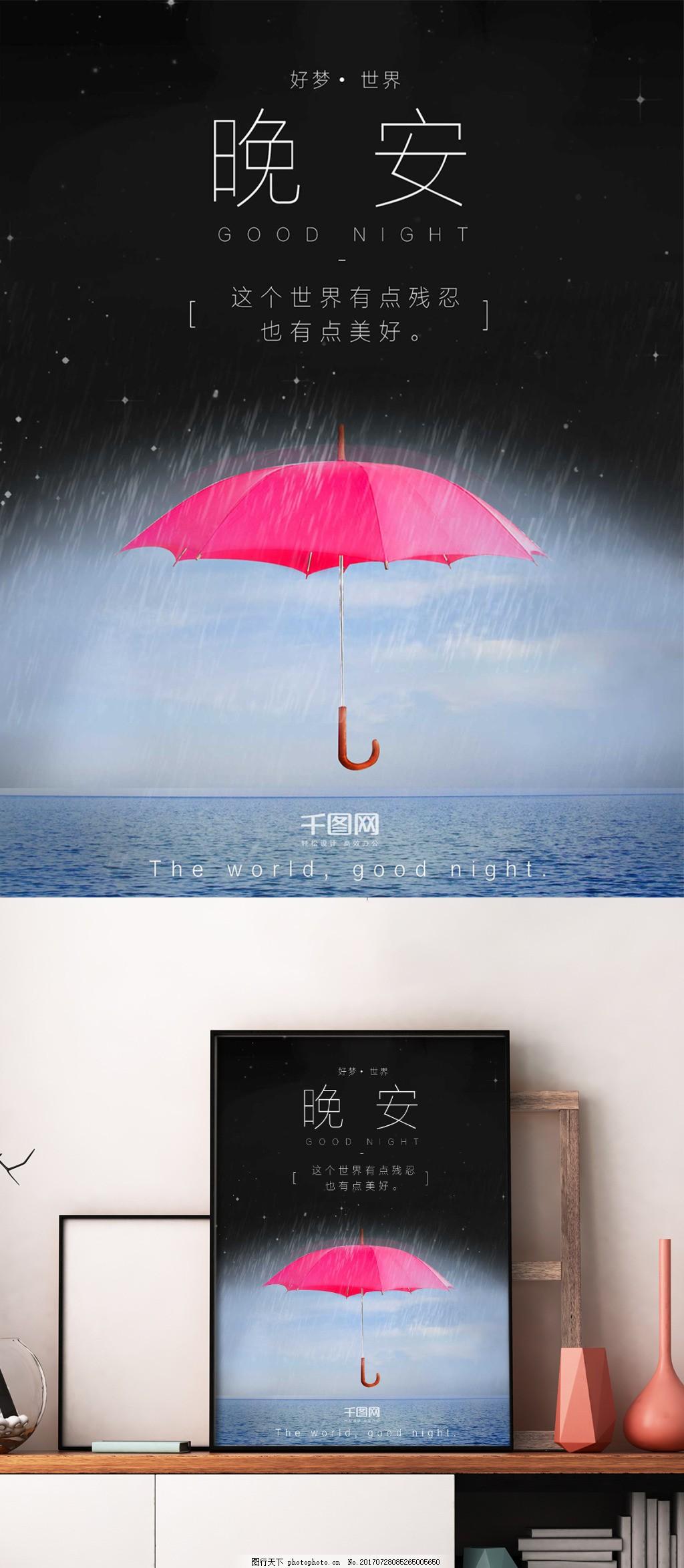 晚安雨伞大海文艺海报设计微信配图 森系晚安海报 森系海报 卡通海报