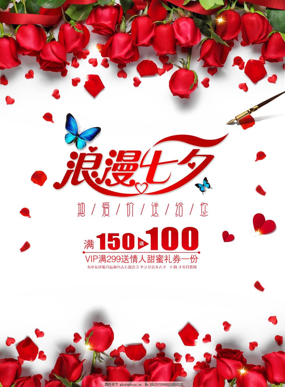 七夕浪漫玫瑰花促销展板海报易拉宝
