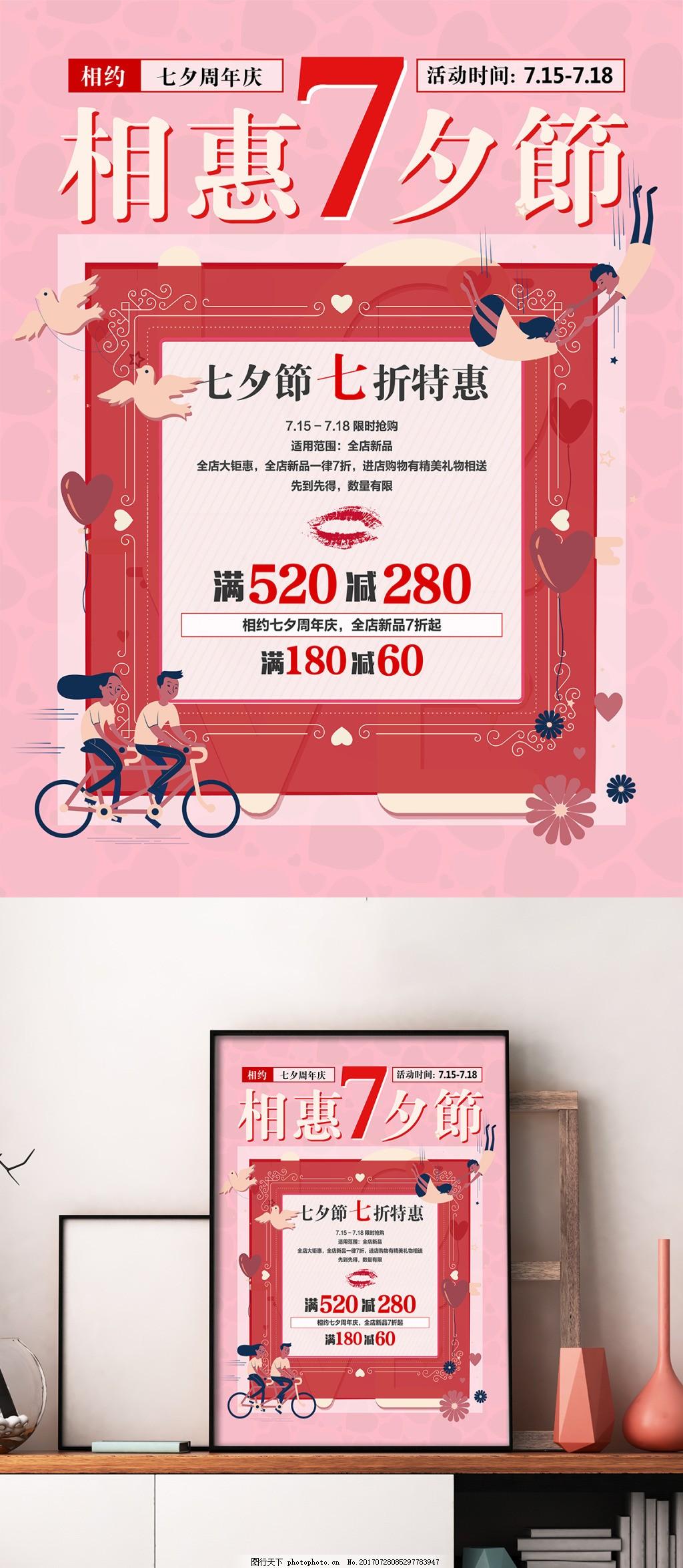 粉色卡通人物七夕节促销海报 情人节 爱情 粉红气氛 活动 恋人