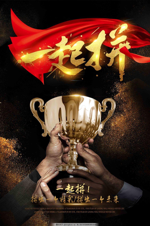 高端黑金奖杯一起拼企业文化海报 精神 未来 协作 共赢 微商 励志