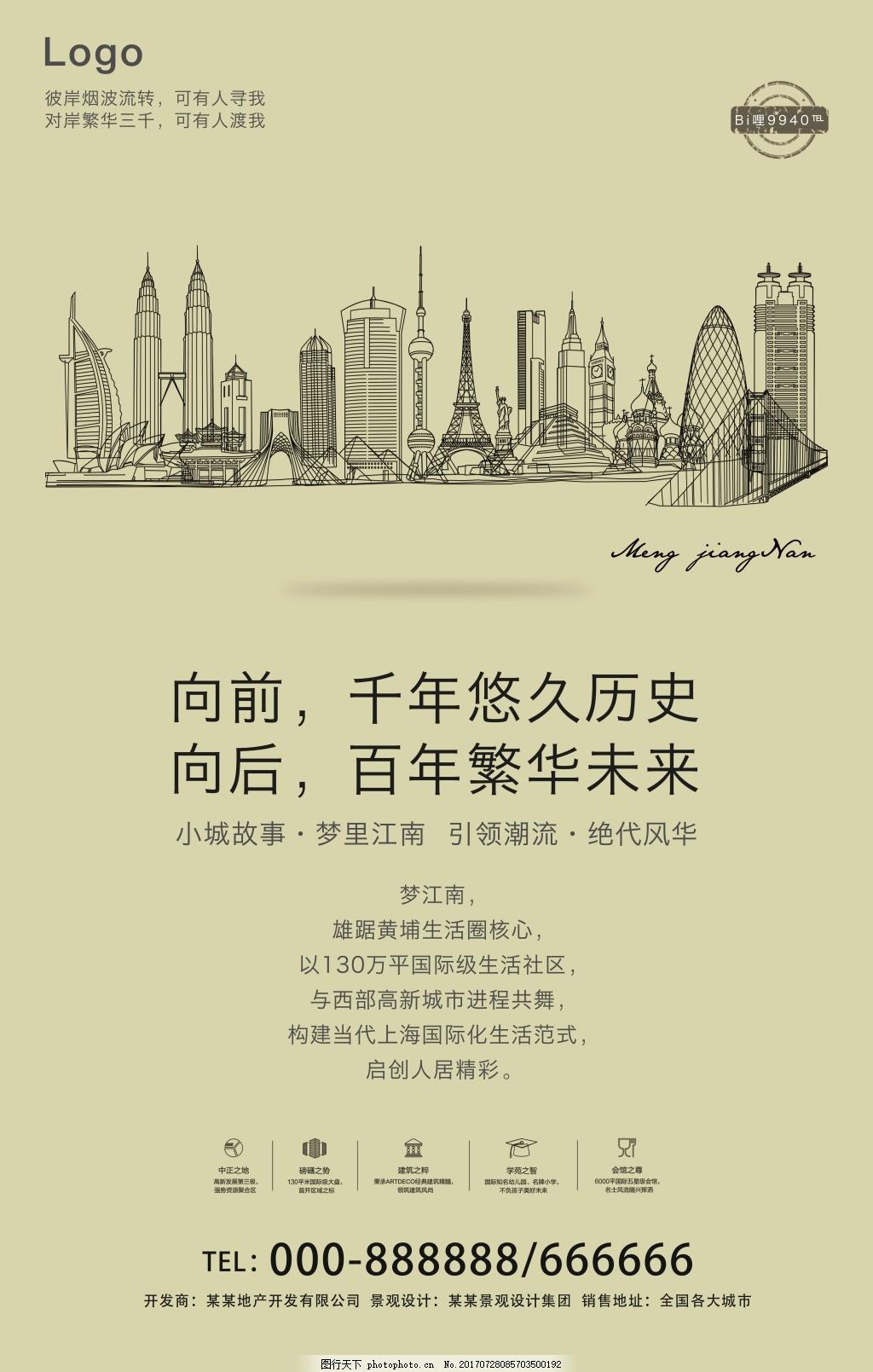 商业地产简约大气设计海报 性冷谈风 单页 折页 宣传单 城市剪影
