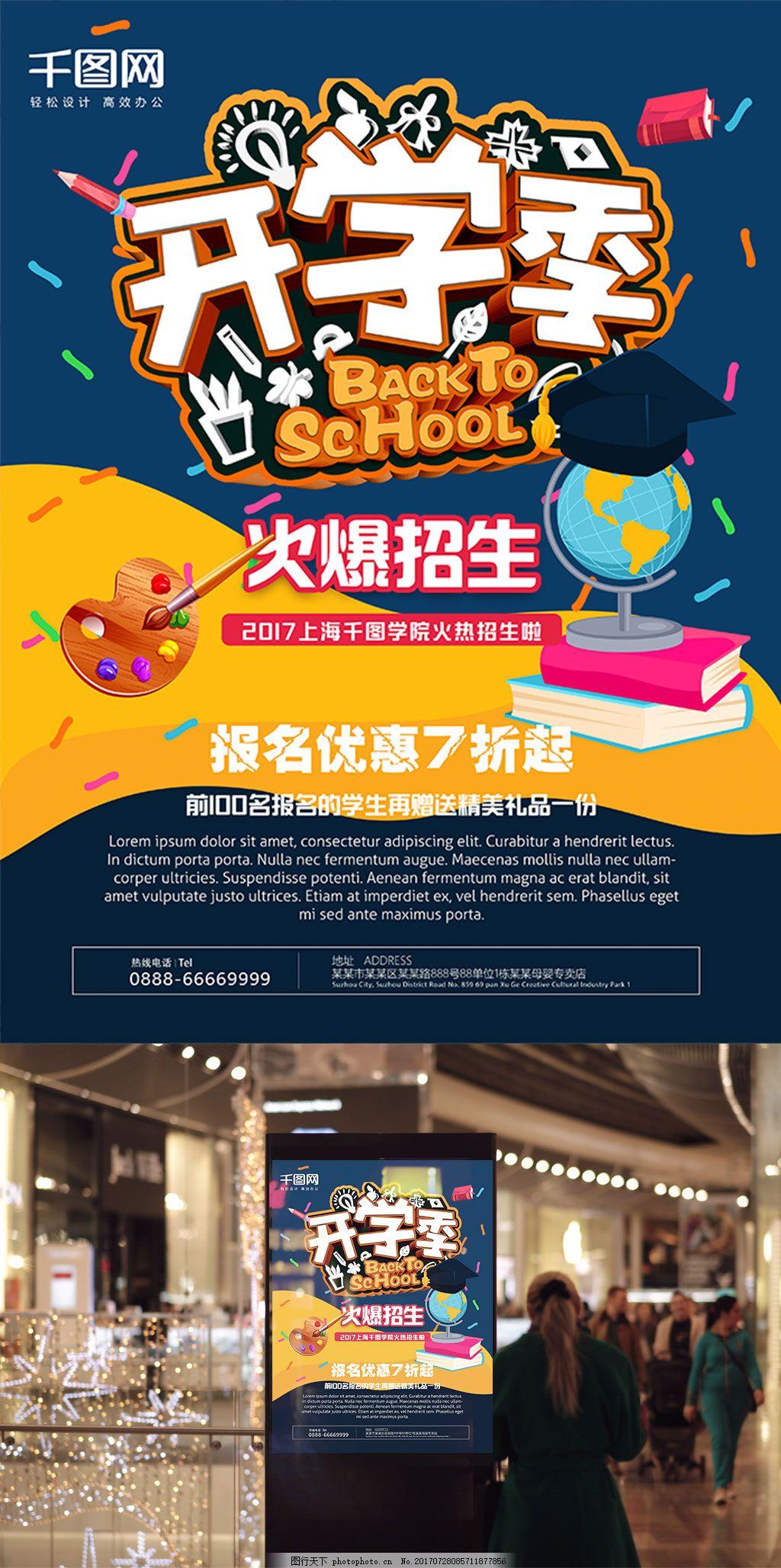 开学季火爆招生宣传海报 开学啦 校园招生 开学海报 开学了 开学促销