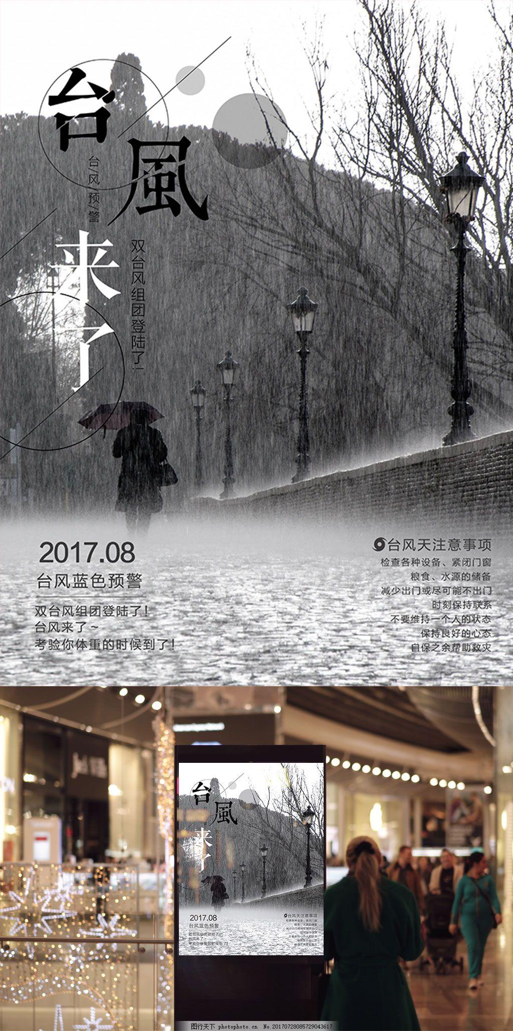台风来了台风天微信配图 文艺 下雨 台风预警 台风预防 预防台风
