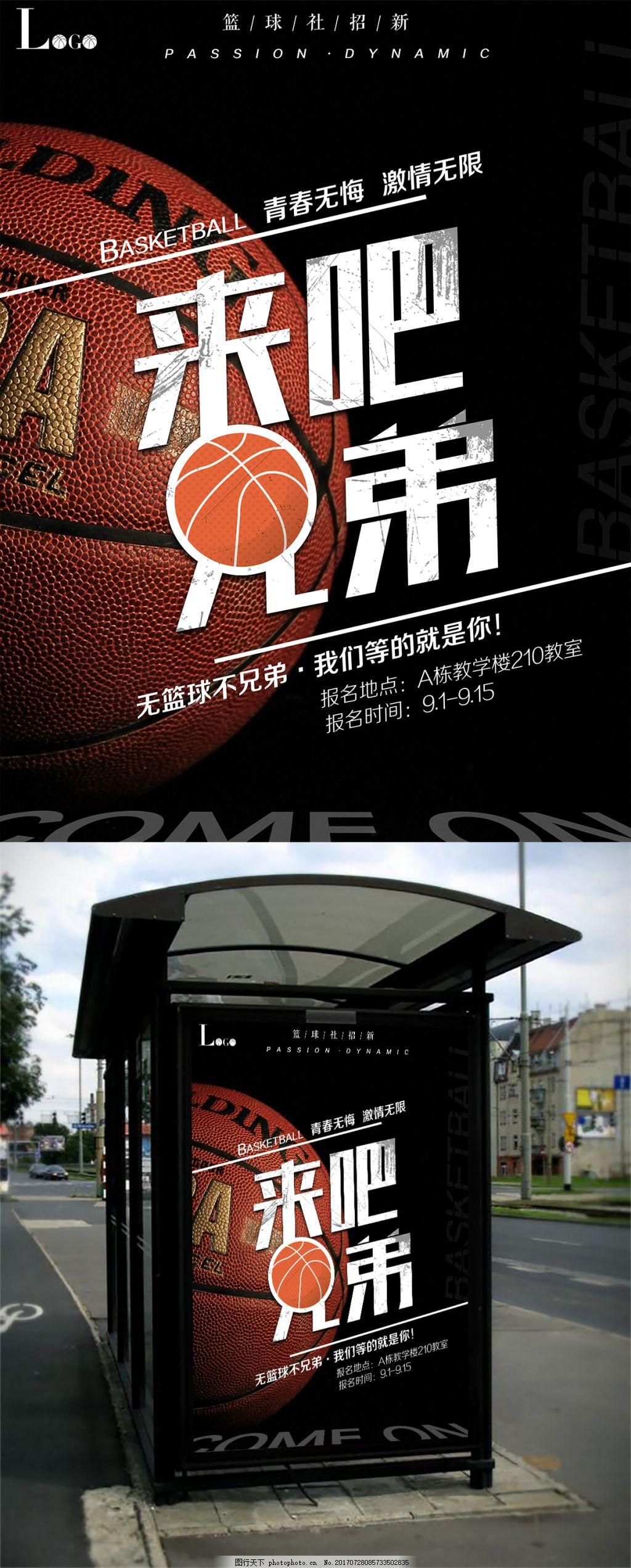 篮球社招新海报