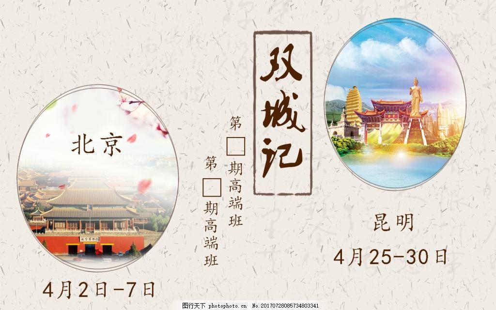 双城记旅游海报 城市 昆明 北京