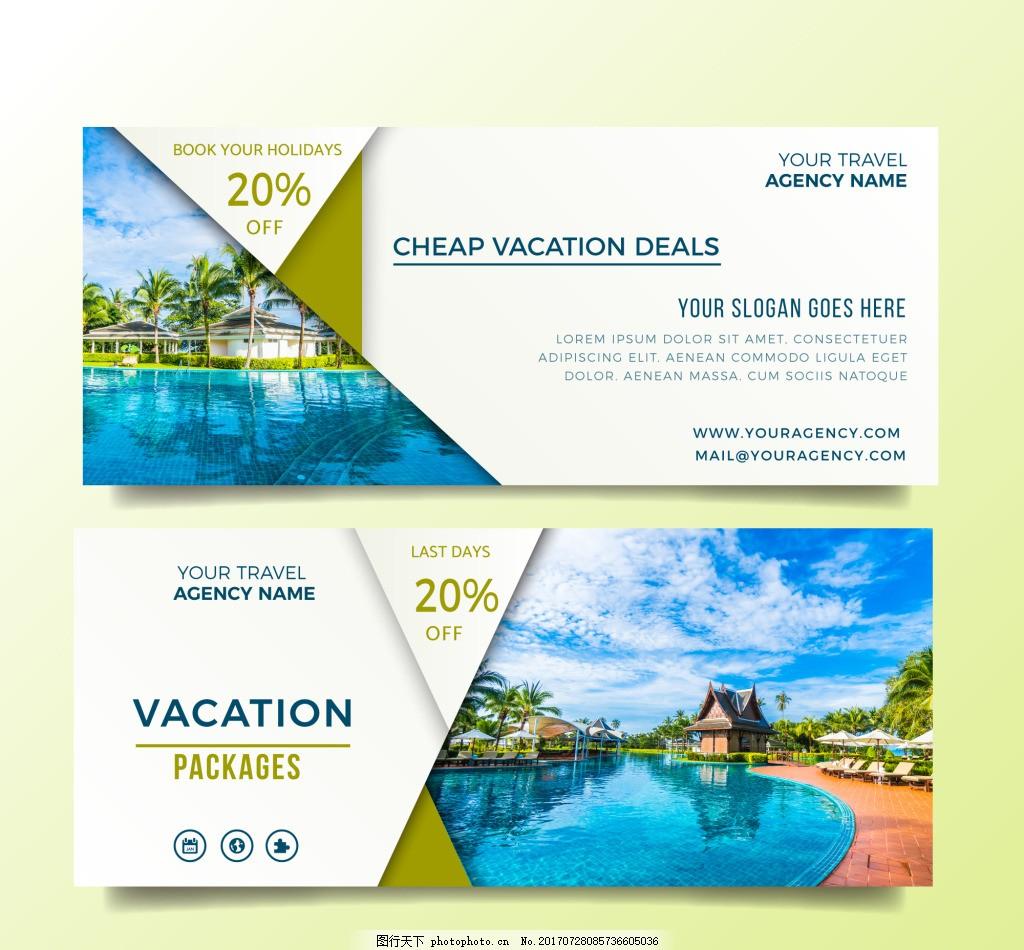 清新高档简约旅游宣传海报横渡 企业 企业海报 企业宣传横幅 横幅设计
