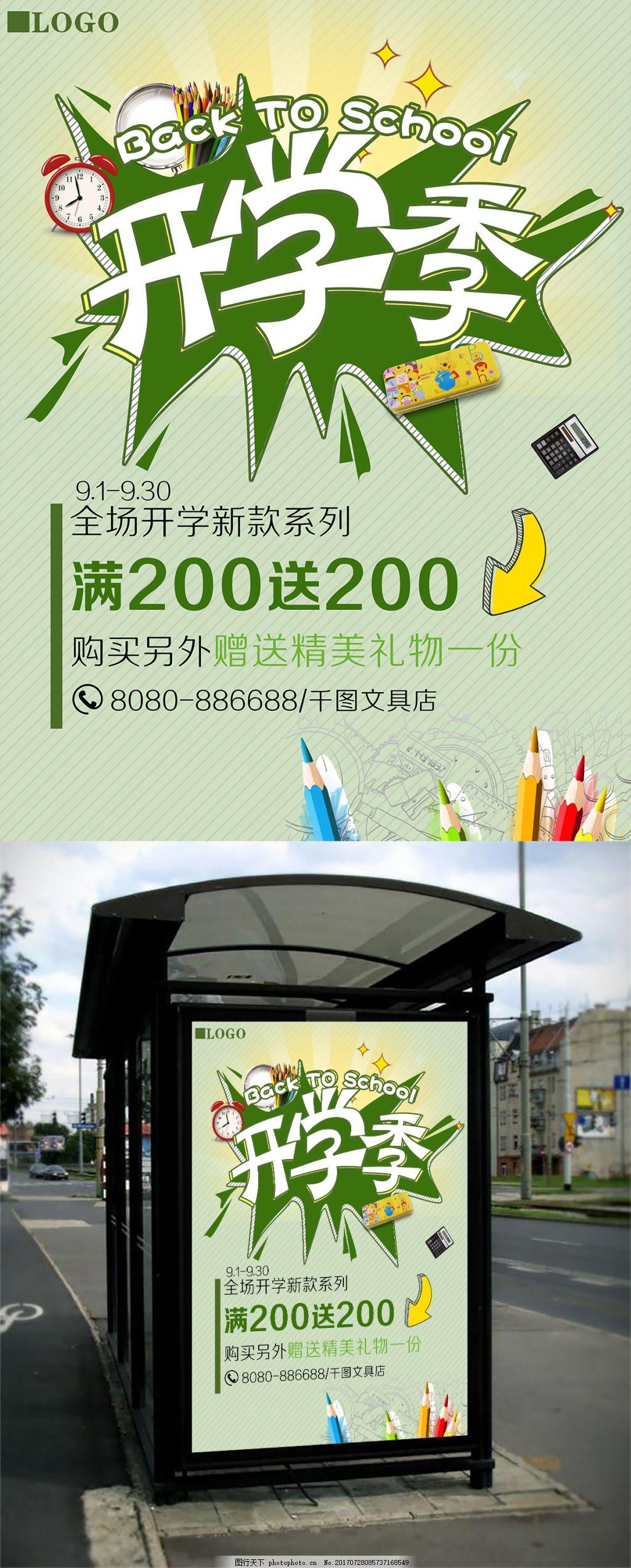 创意开学季促销海报 系列 文具 满减 九月 绿色 学校 礼物