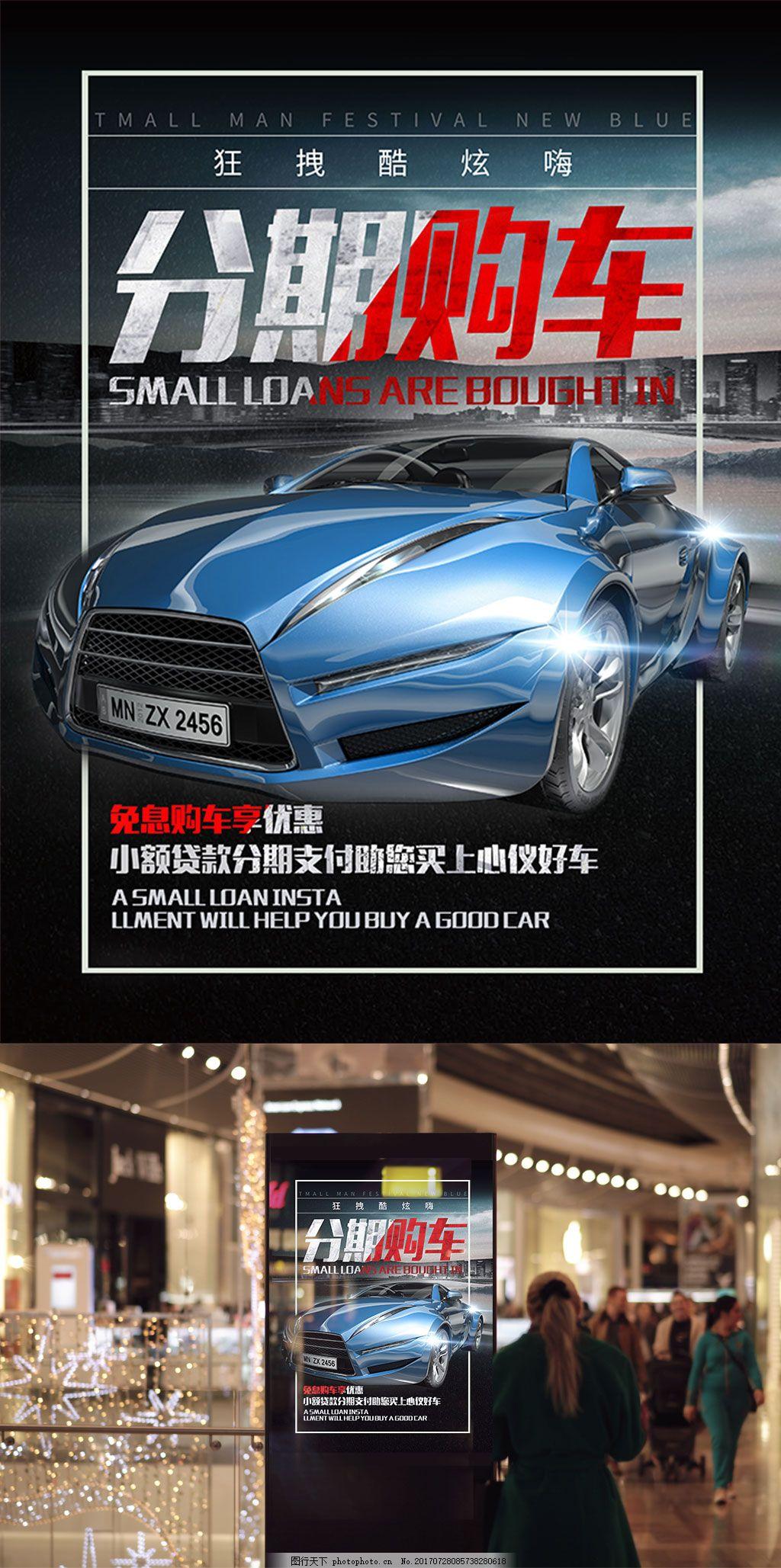 酷炫分期购车汽车促销海报 汽车宣传单 车展 车展海报 购车海报