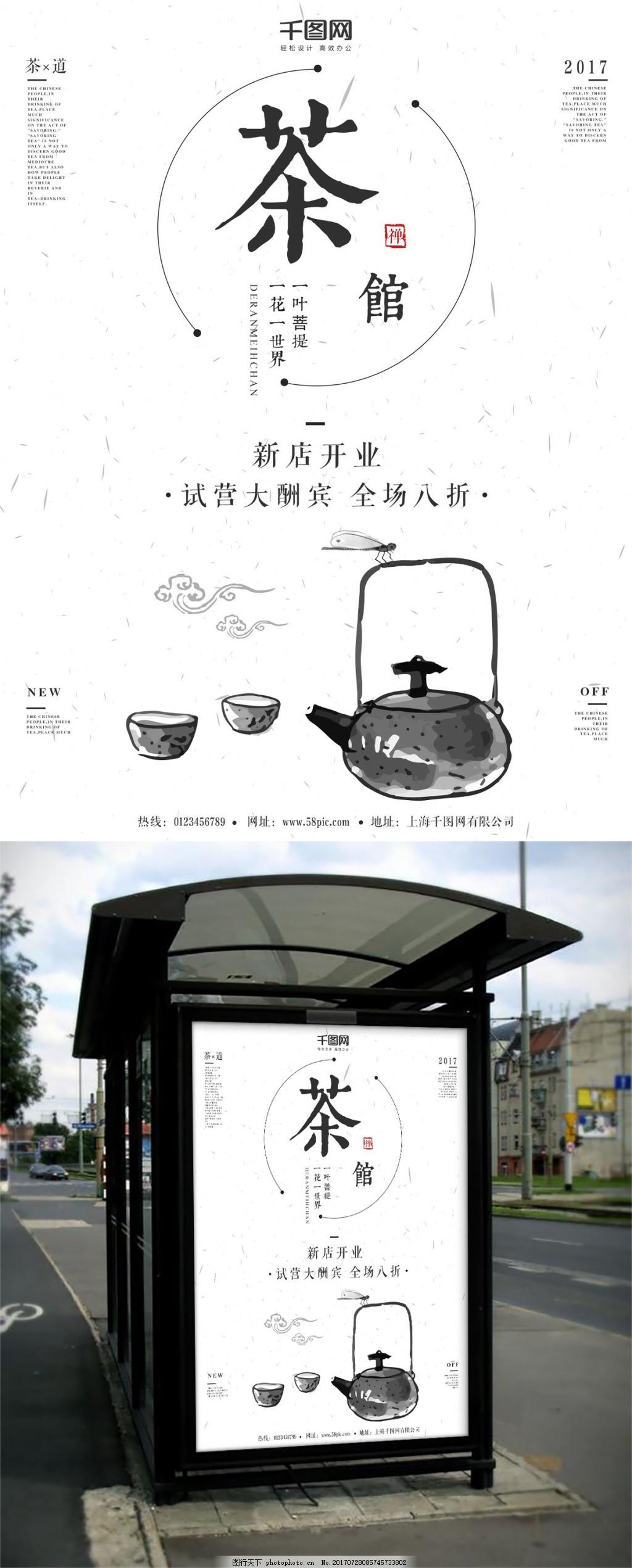 茶叶茶馆茶壶水墨中国风简约商业海报设计 茶文化 粗糙纸背景 线条云