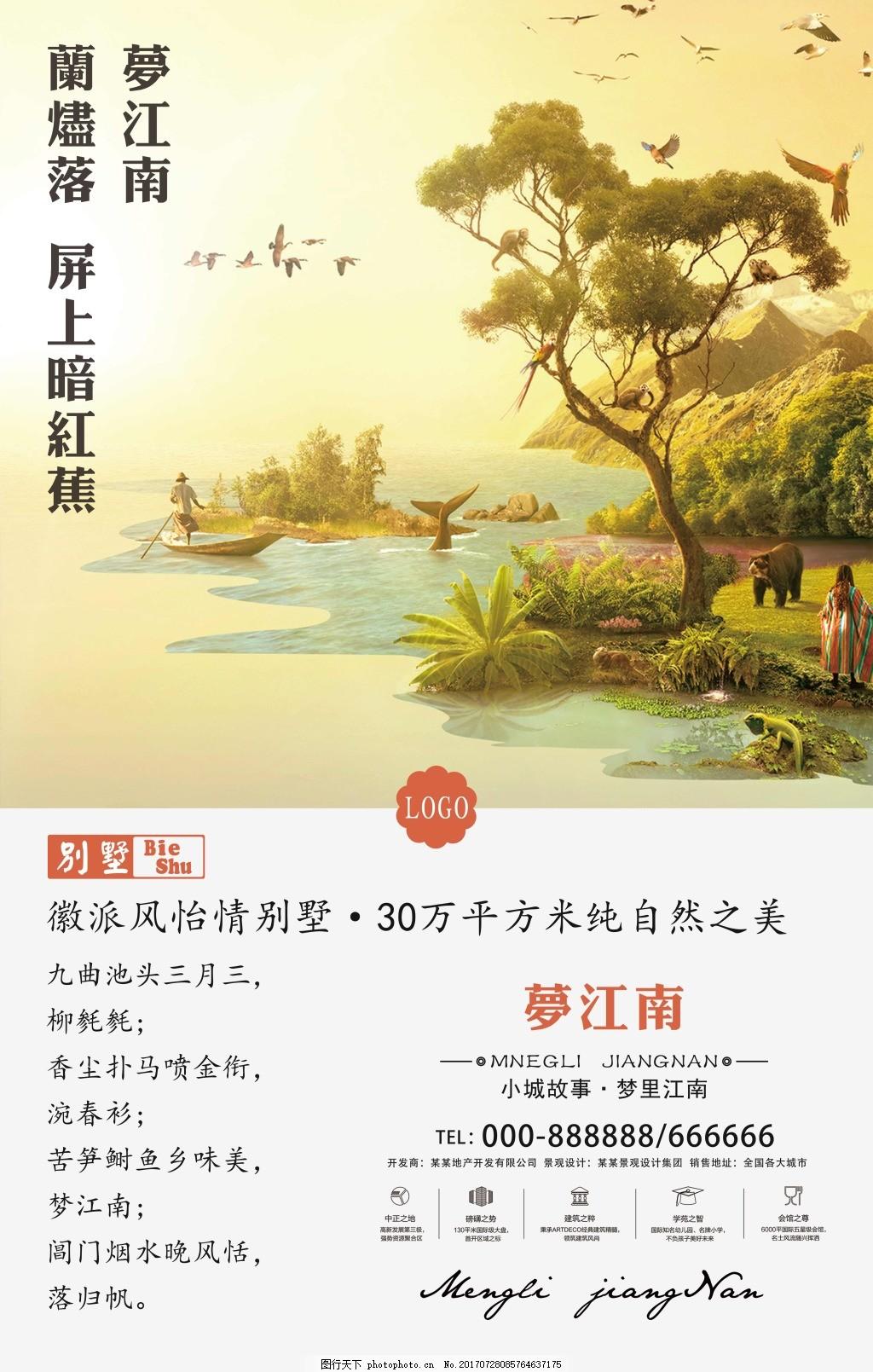 徽派别墅房产设计海报 宣传单 单页 地产海报 江南风房产 别墅海报