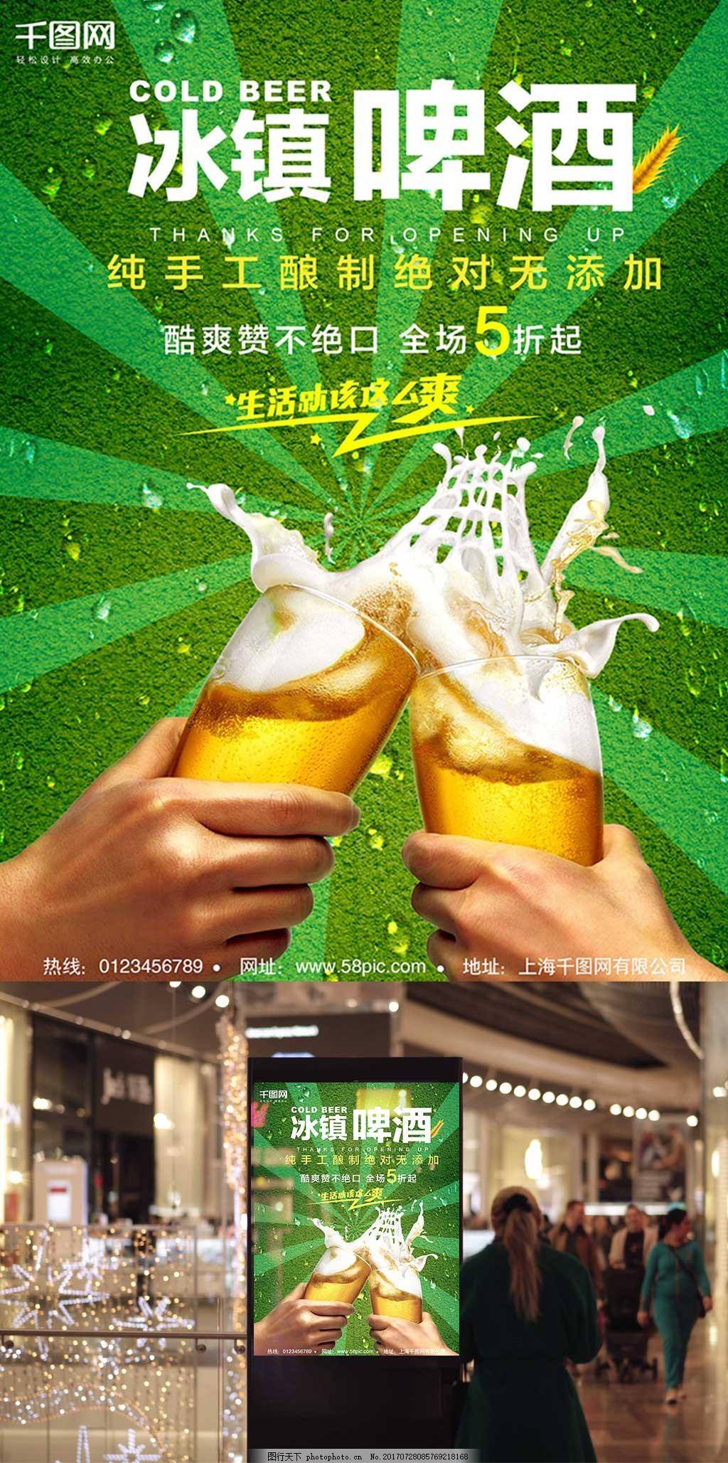 啤酒 啤酒海报 饮料 饮品 冰镇啤酒 啤酒广告 啤酒烧烤 狂欢节 酒吧