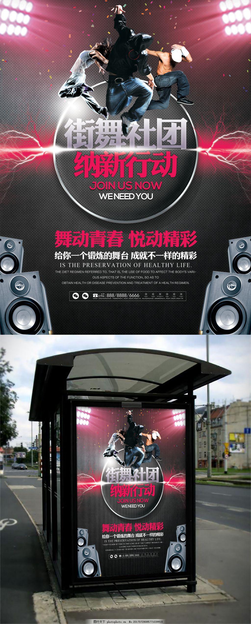 酷炫 街舞 跳舞 舞蹈 社团 纳新 招新 校园 宣传 海报