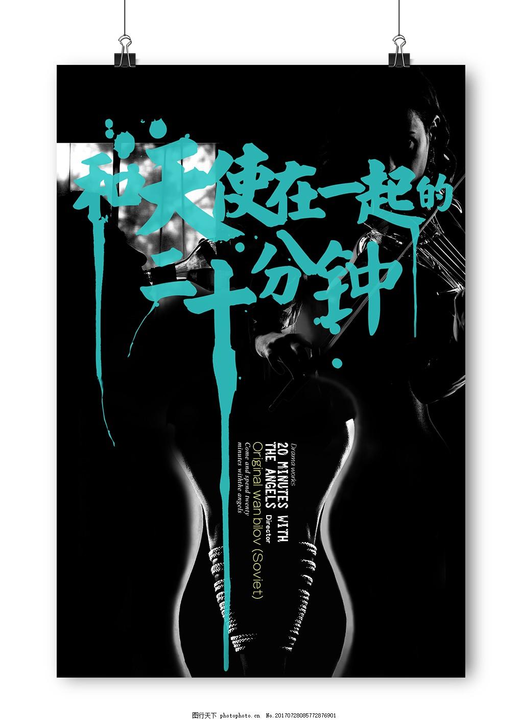 文艺黑白小提琴被捆绑的女人喝酒的剪影海报