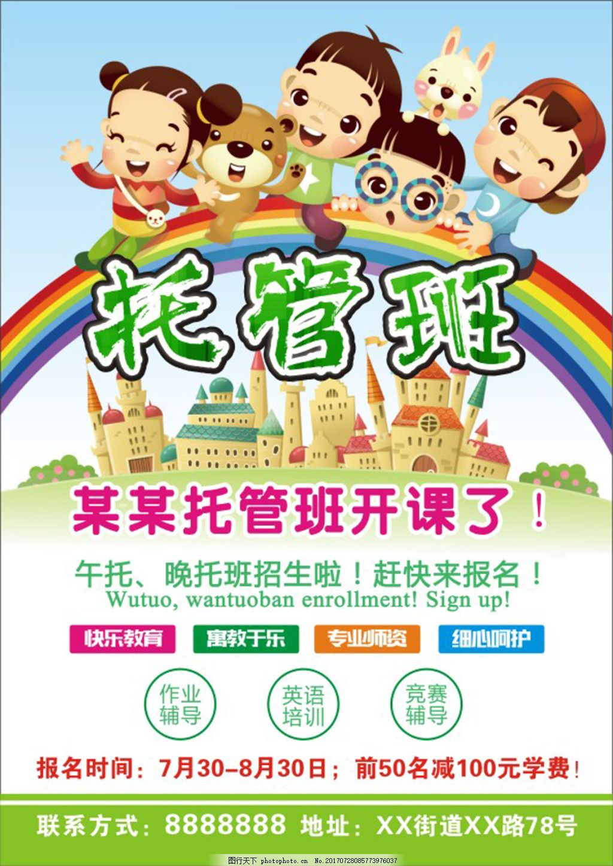 托管海报设计传单 彩虹 一群孩子 浅蓝色背景 辅导班 培训班宣传单